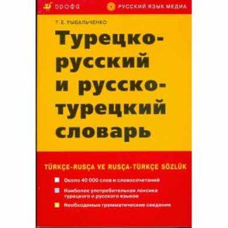 Турецко-русский и русско-турецкий словарь Рыбальченко Т.Е.