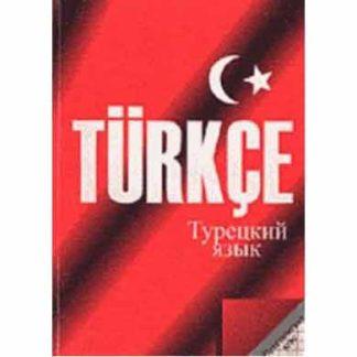 Турецкий язык Практический курс Дудина Л.Н.