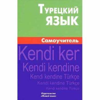 Турецкий язык Самоучитель Кайтукова Е.Г.