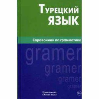 Турецкий язык Справочник по грамматике Кайтукова Е.Г.