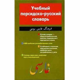 Учебный персидско-русский словарь Радовильский М.