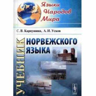 Учебник норвежского языка Карпушина С.В. Усков А.И.