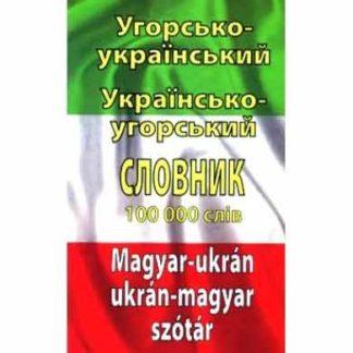 Угорсько-український українсько-угорський словник