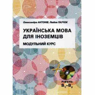 Українська мова для іноземців Модульний курс