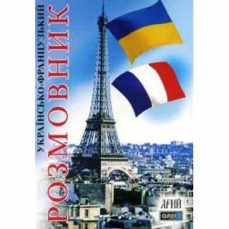 Українсько-французький розмовник Арій