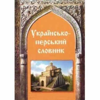 Українсько-перський словник Хамід Реза Салімі