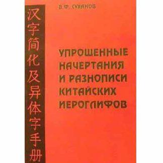 Упрощенные начертания и разнописи китайских иероглифов