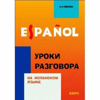 Уроки разговора на испанском языке Кошелева А.В.