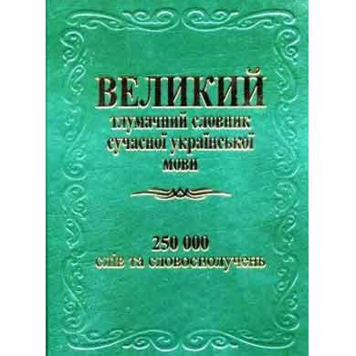 Великий тлумачний словник сучасної української мови