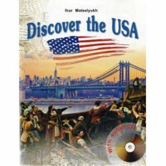 Відкрий Сполучені Штати Америки Навчальний посібник