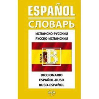 Испанско-русский русско-испанский словарь 40 тысяч