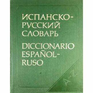 Испанско-русский словарь Нарумов Б.П.
