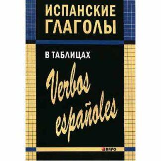 Испанские глаголы в таблицах Забара И.В.