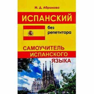 Испанский без репетитора Абрамова М.Д.