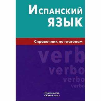 Испанский язык Справочник по глаголам Гомес М.А.