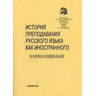 История преподавания русского языка как иностранного