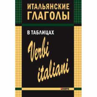Итальянские глаголы в таблицах Лиличенко И.М.