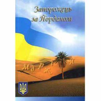 Запорожець за Йорданом Українськи прислів'я та їх аналоги на іврит