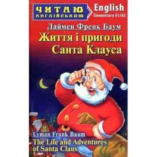 Життя і пригоди Санта Клауса elementary