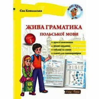Жива граматика польської мови Рівень 1