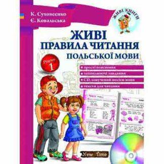 Живі правила читання польської мови Рівень 1